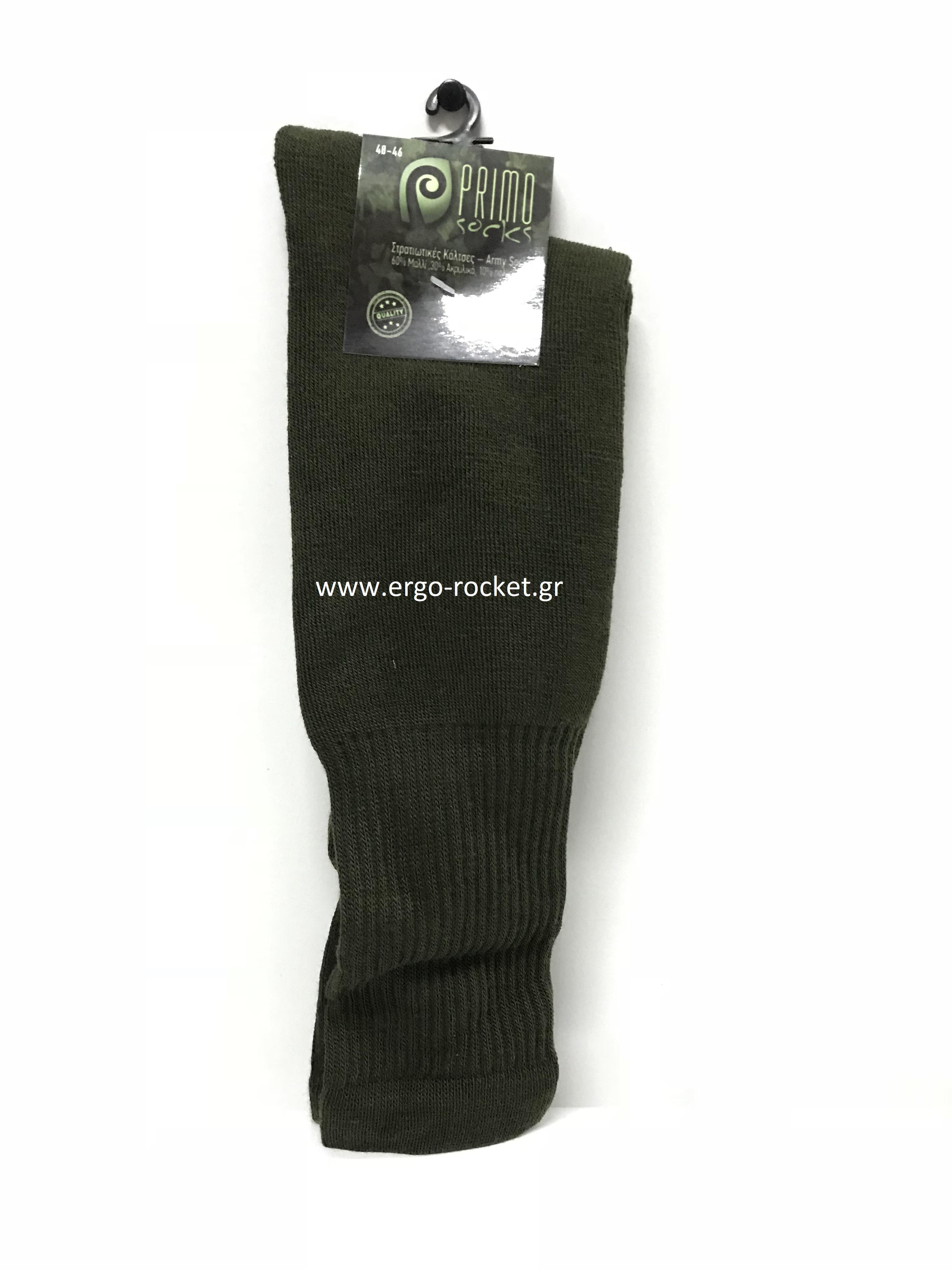 Στρατιωτική Κάλτσα Primo - Παντελόνια Φόρμες Εργασίας - Παπούτσια ... 7fbd48c478e